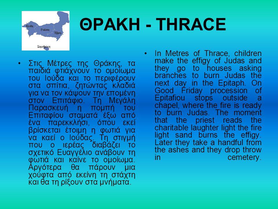 ΘΡΑΚΗ - THRACE