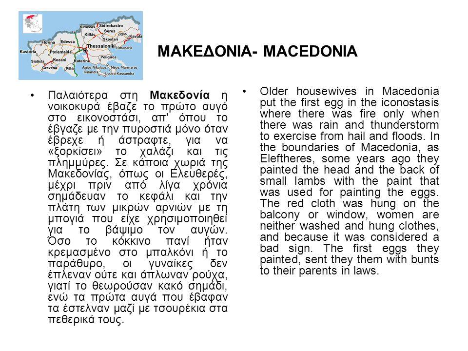 ΜΑΚΕΔΟΝΙΑ- MACEDONIA