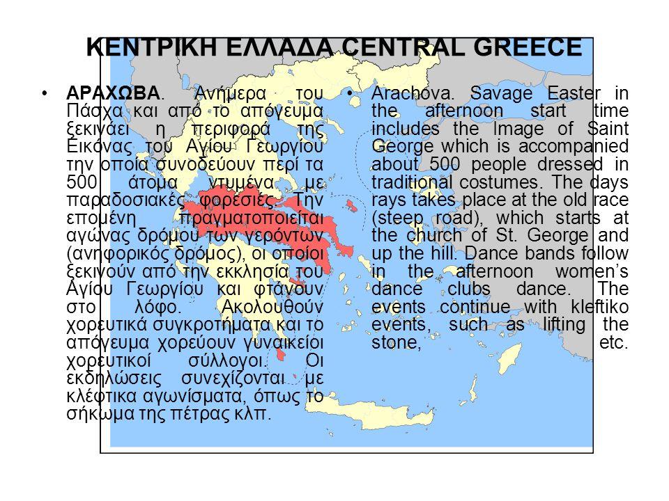 ΚΕΝΤΡΙΚΗ ΕΛΛΑΔΑ CENTRAL GREECE