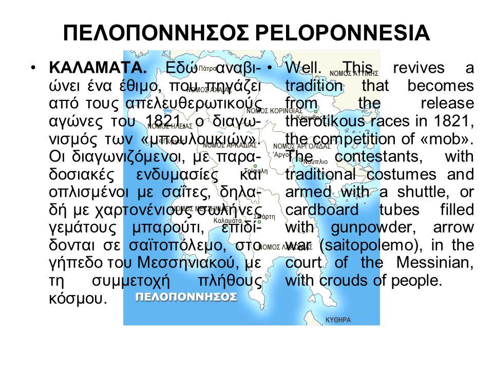 ΠΕΛΟΠΟΝΝΗΣΟΣ PELOPONNESIA
