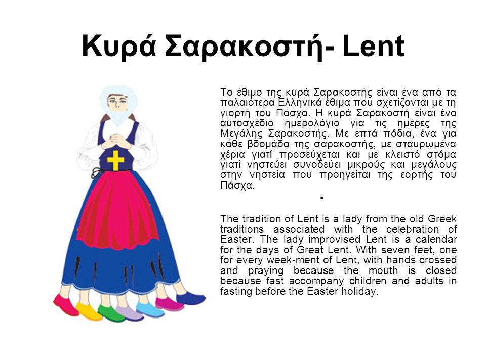 Κυρά Σαρακοστή- Lent