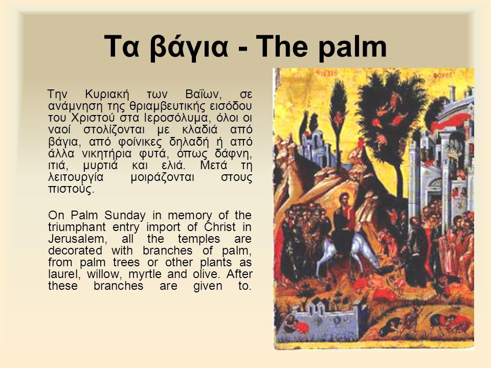 Τα βάγια - The palm