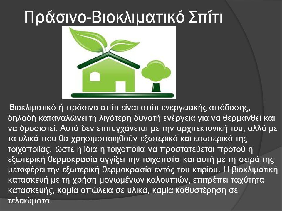 Πράσινο-Βιοκλιματικό Σπίτι