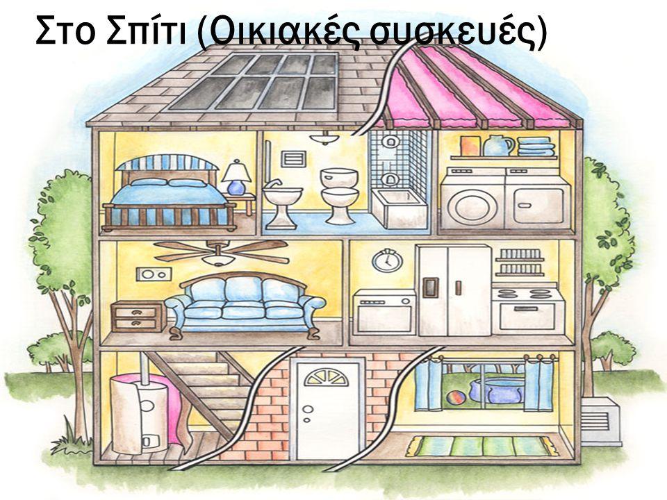 Στο Σπίτι (Οικιακές συσκευές)