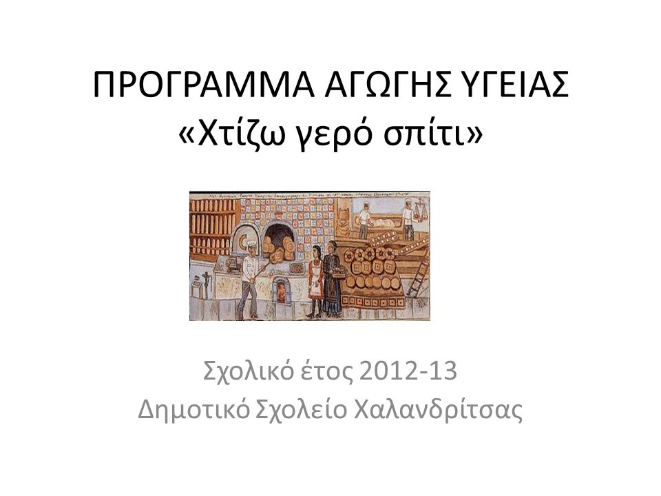ΠΡΟΓΡΑΜΜΑ ΑΓΩΓΗΣ ΥΓΕΙΑΣ «Χτίζω γερό σπίτι»