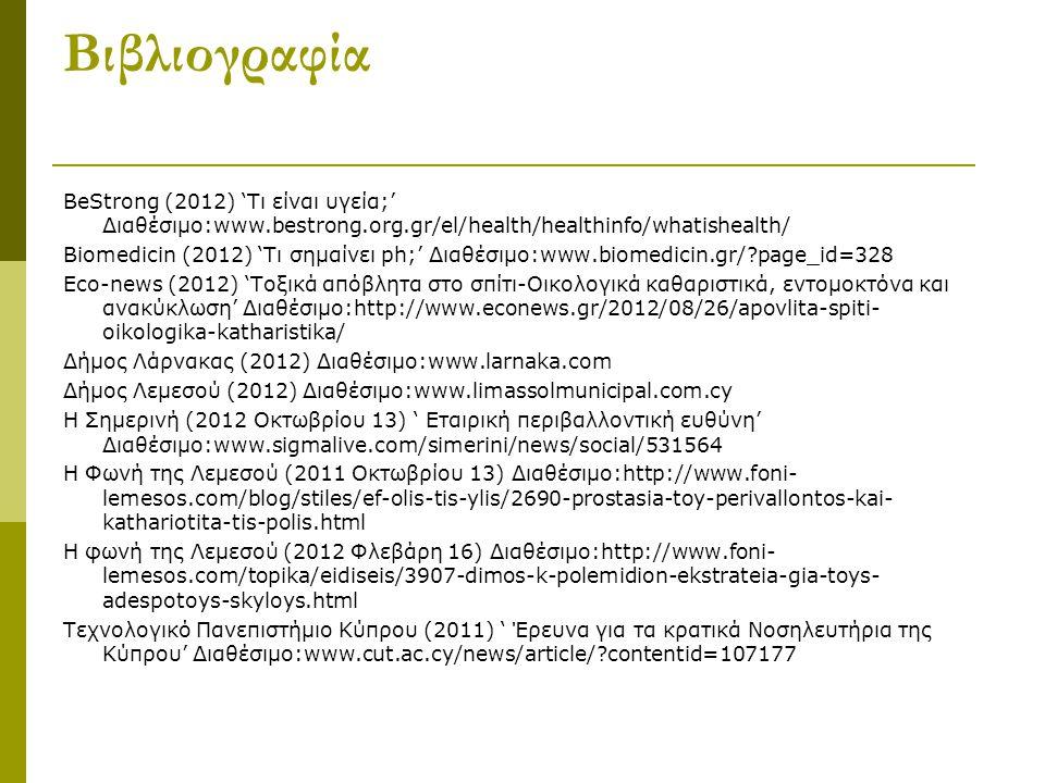 Βιβλιογραφία BeStrong (2012) 'Τι είναι υγεία;' Διαθέσιμο:www.bestrong.org.gr/el/health/healthinfo/whatishealth/