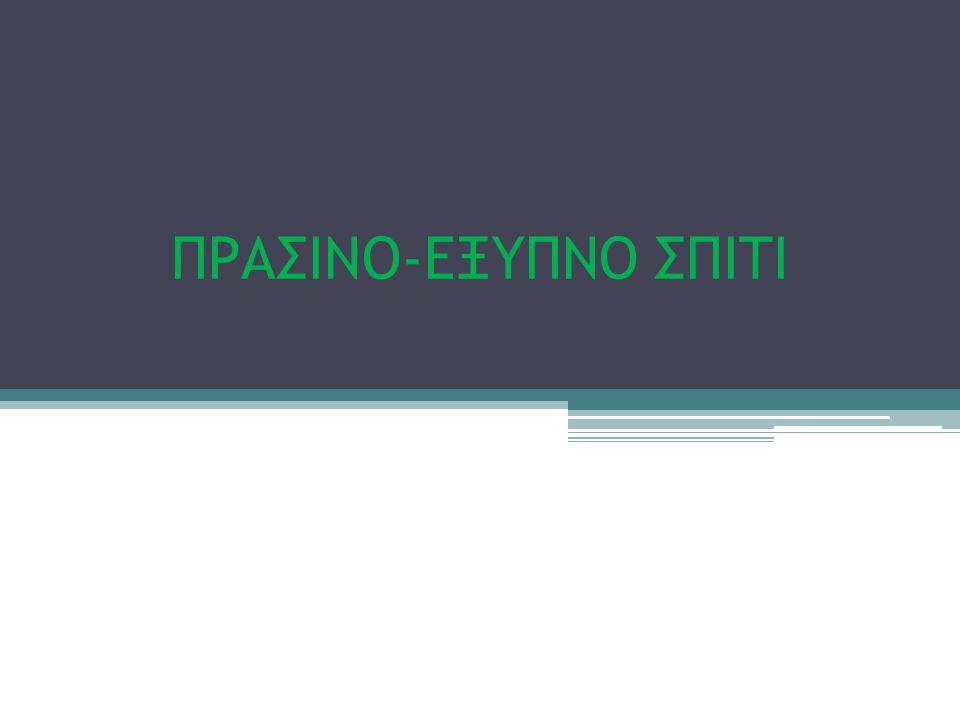 ΠΡΑΣΙΝΟ-ΕΞΥΠΝΟ ΣΠΙΤΙ