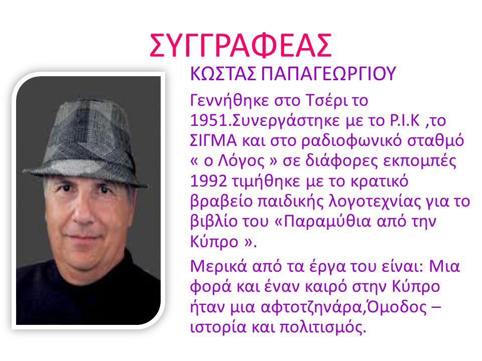 ΣΥΓΓΡΑΦΕΑΣ ΚΩΣΤΑΣ ΠΑΠΑΓΕΩΡΓΙΟΥ