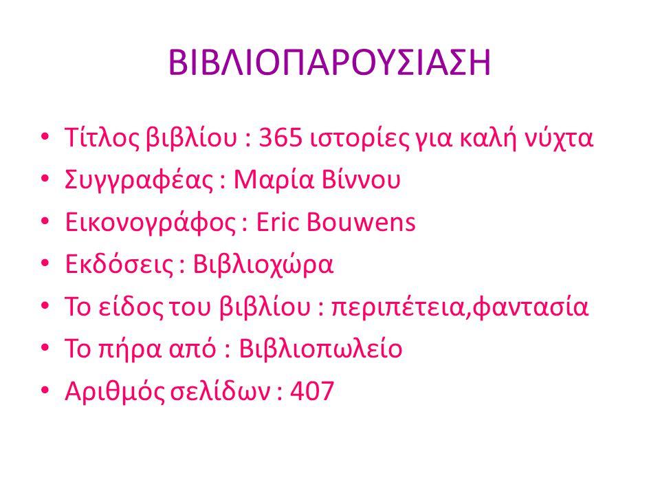 ΒΙΒΛΙΟΠΑΡΟΥΣΙΑΣΗ Τίτλος βιβλίου : 365 ιστορίες για καλή νύχτα