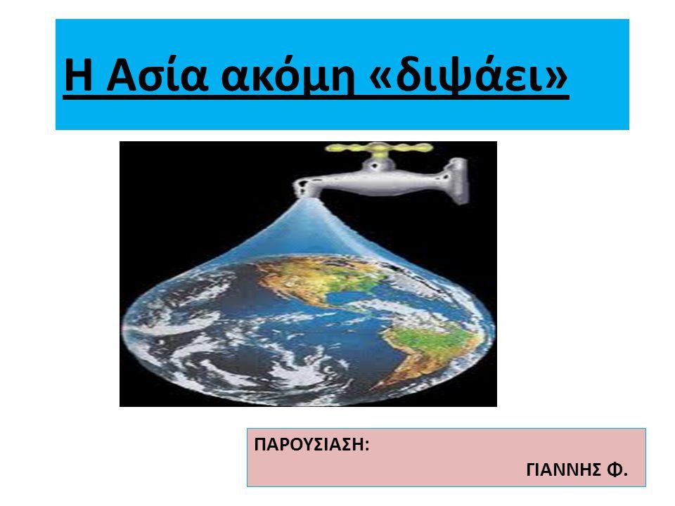 Η Ασία ακόμη «διψάει» ΠΑΡΟΥΣΙΑΣΗ: Γιαννησ Φ.