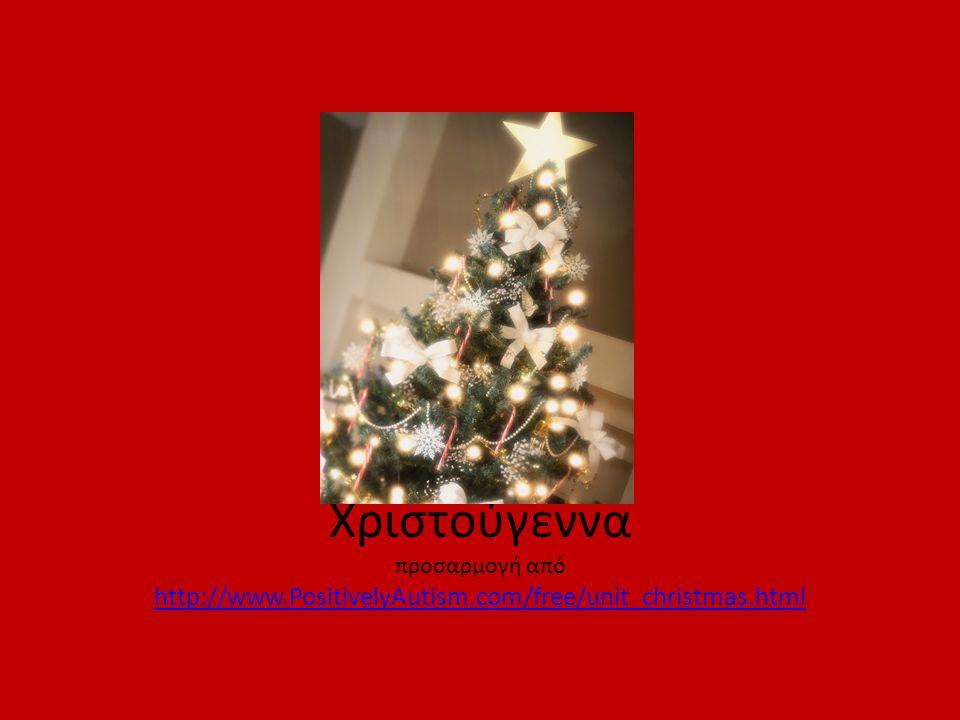 Χριστούγεννα προσαρμογή από http://www. PositivelyAutism