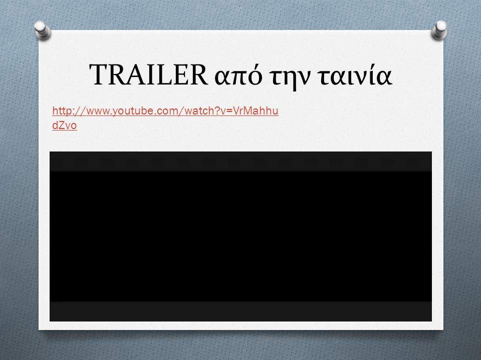TRAILER από την ταινία http://www.youtube.com/watch v=VrMahhudZvo
