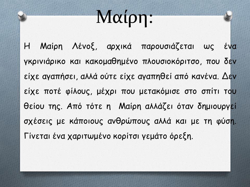 Μαίρη: