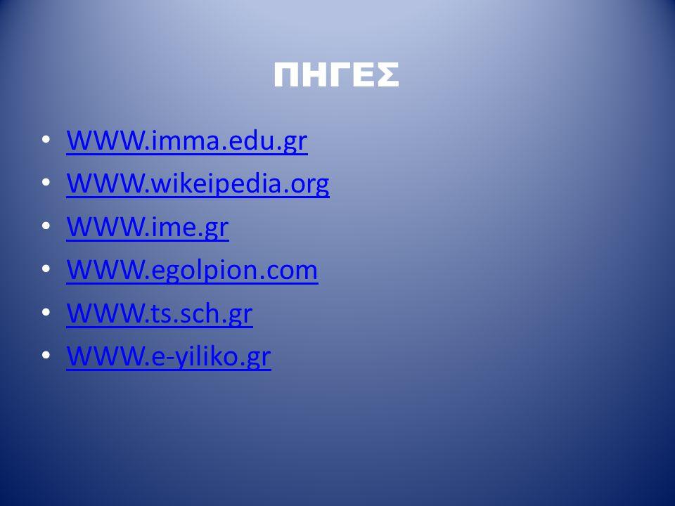 ΠΗΓΕΣ WWW.imma.edu.gr WWW.wikeipedia.org WWW.ime.gr WWW.egolpion.com