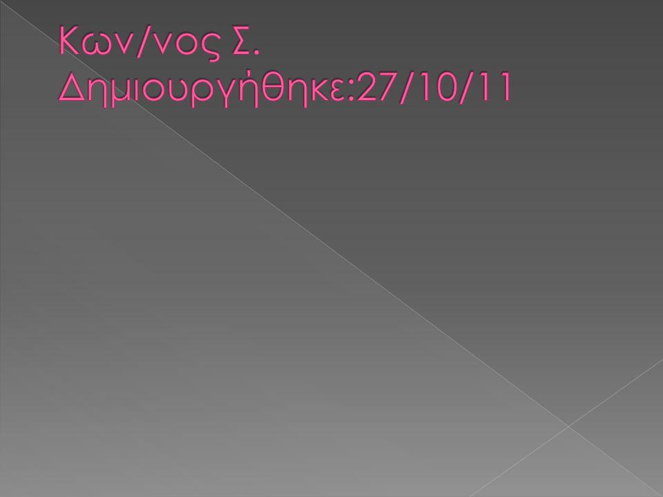 Κων/νος Σ. Δημιουργήθηκε:27/10/11