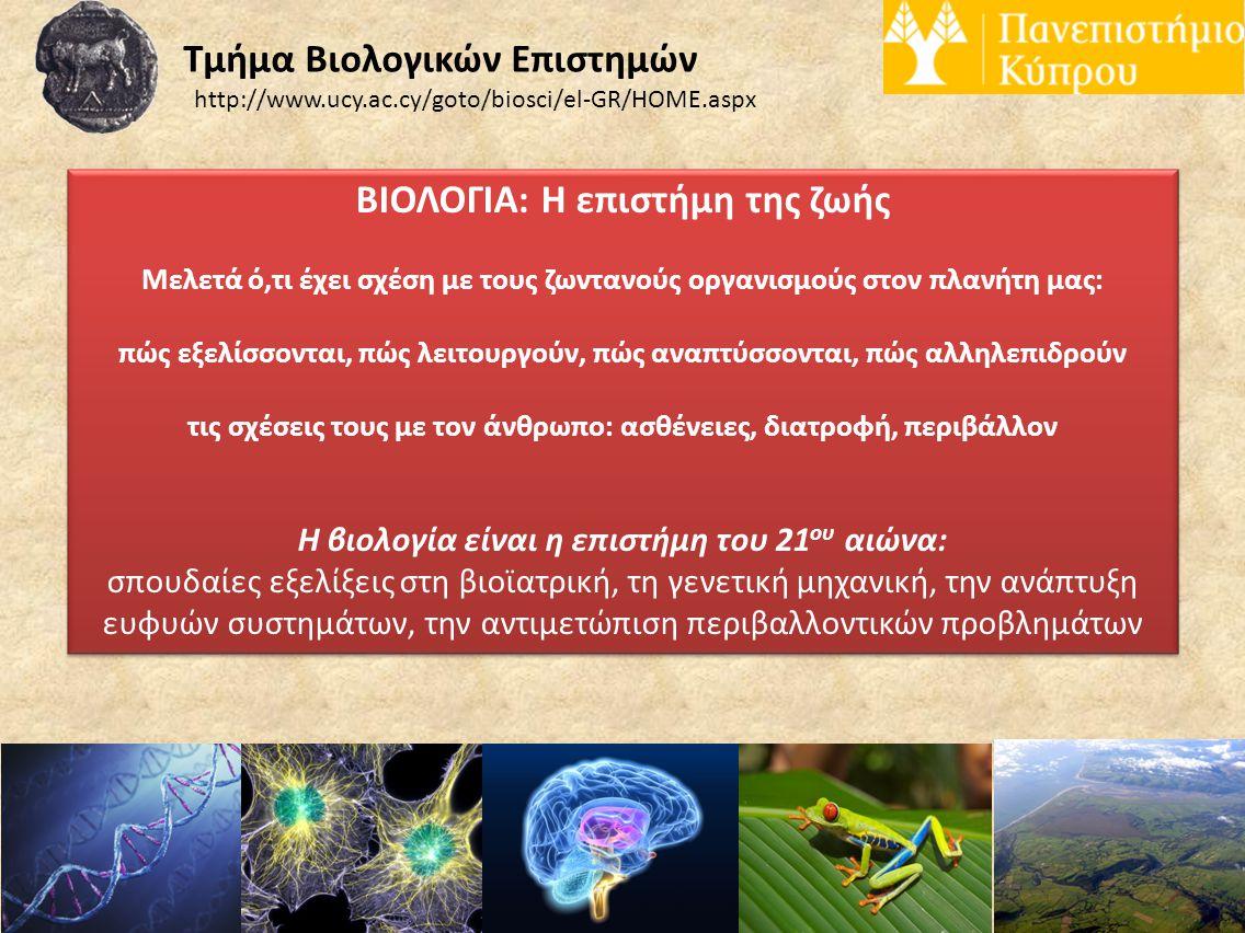 Τμήμα Βιολογικών Επιστημών ΒΙΟΛΟΓΙΑ: Η επιστήμη της ζωής