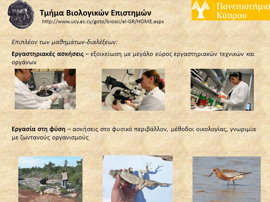 Τμήμα Βιολογικών Επιστημών