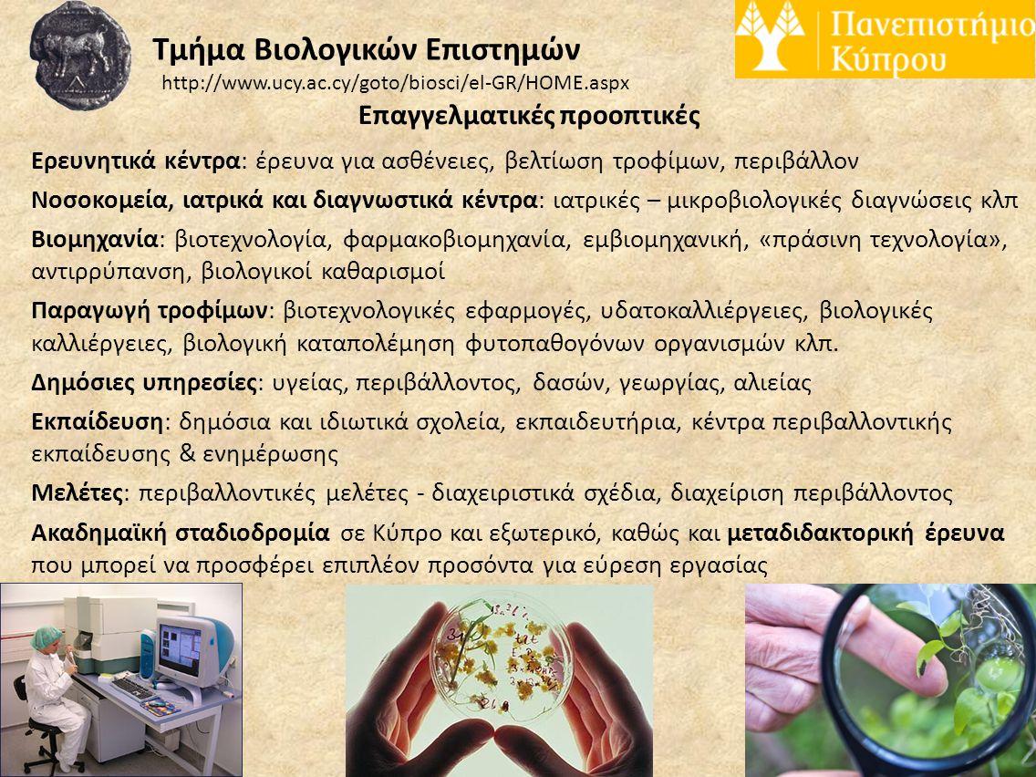 Τμήμα Βιολογικών Επιστημών Επαγγελματικές προοπτικές