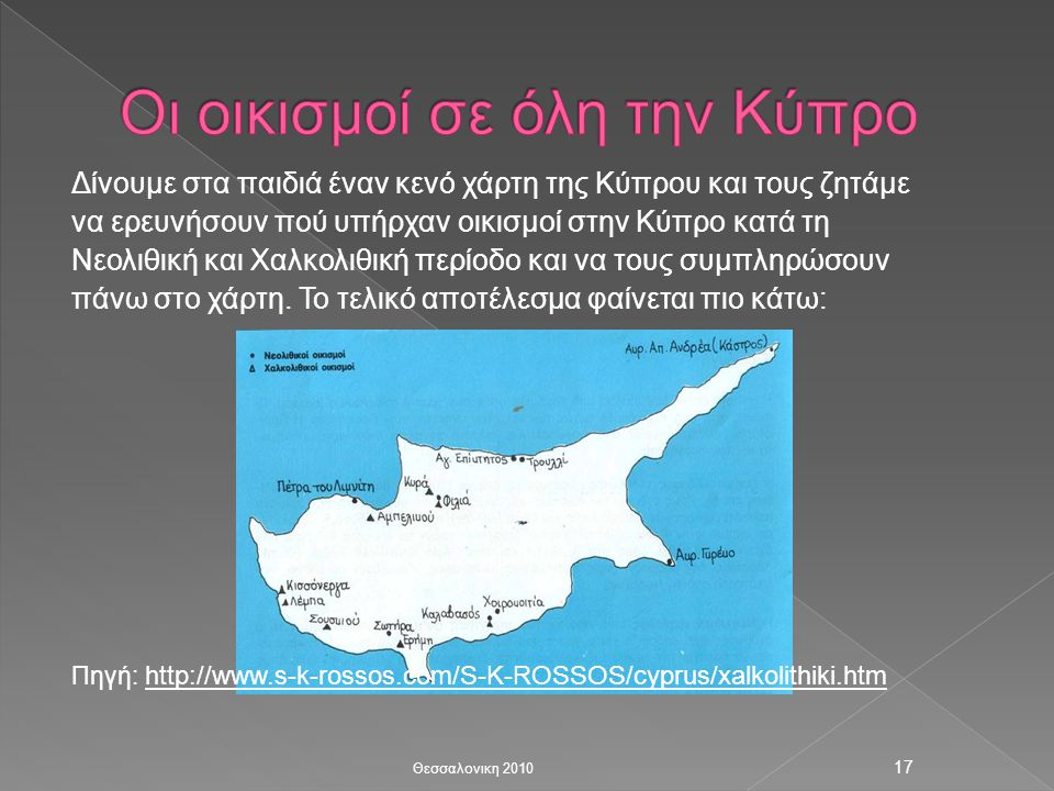 Οι οικισμοί σε όλη την Κύπρο
