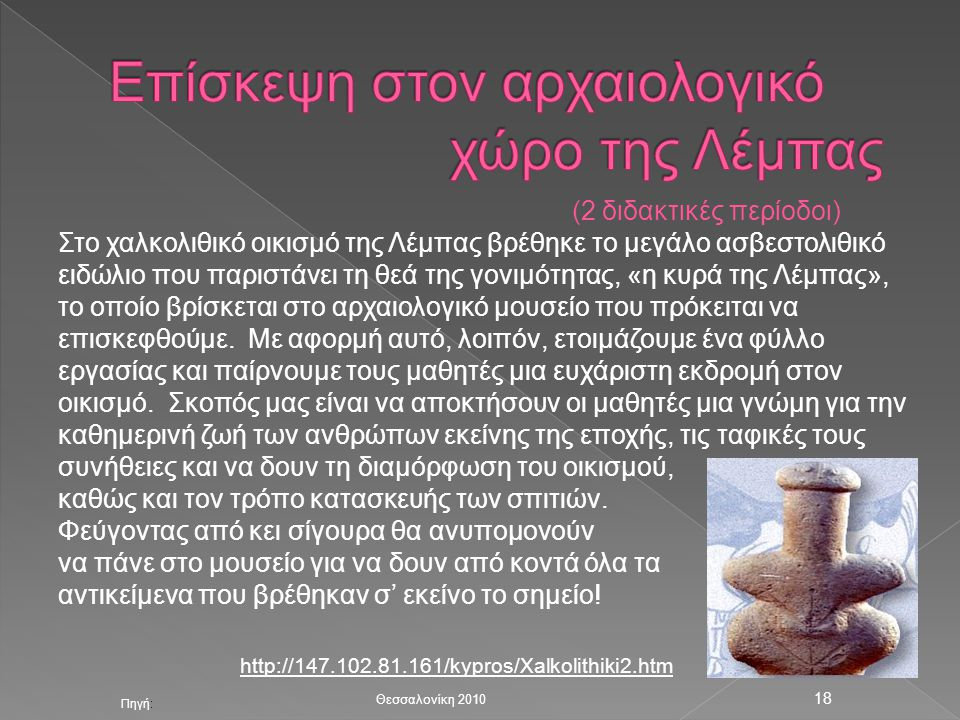 Επίσκεψη στον αρχαιολογικό χώρο της Λέμπας