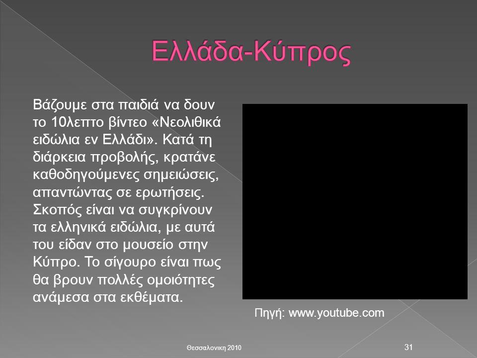 Ελλάδα-Κύπρος