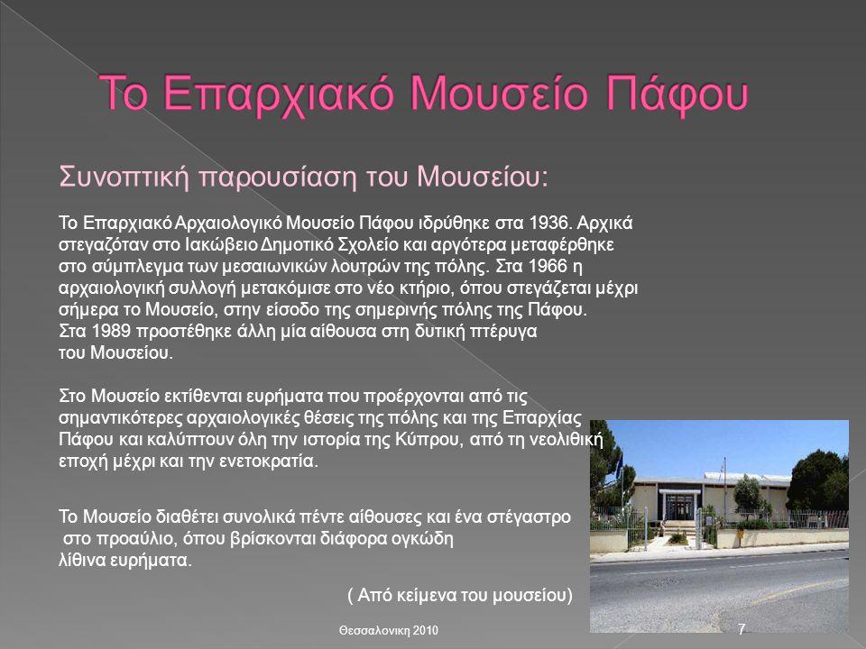 Το Επαρχιακό Μουσείο Πάφου