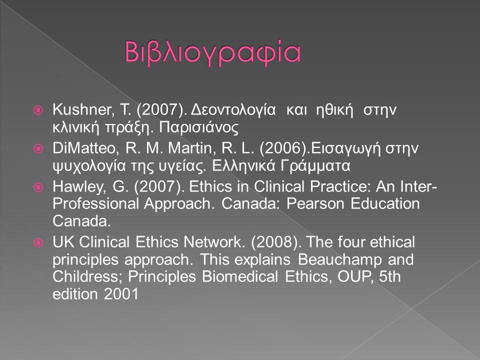 Βιβλιογραφία Kushner, T. (2007). Δεοντολογία και ηθική στην κλινική πράξη. Παρισιάνος.