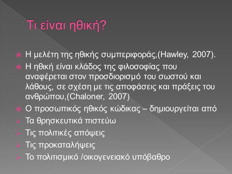 Τι είναι ηθική Η μελέτη της ηθικής συμπεριφοράς,(Hawley, 2007).