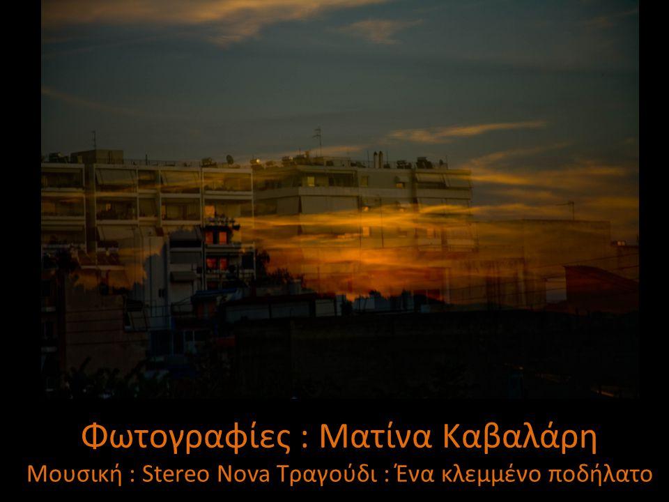 Φωτογραφίες : Ματίνα Καβαλάρη