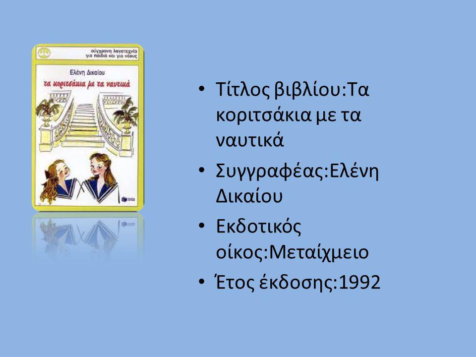 Τίτλος βιβλίου:Τα κοριτσάκια με τα ναυτικά