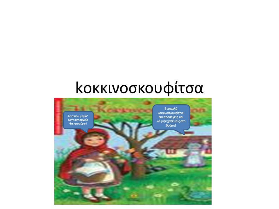 kοκκινοσκουφίτσα παραμύθι