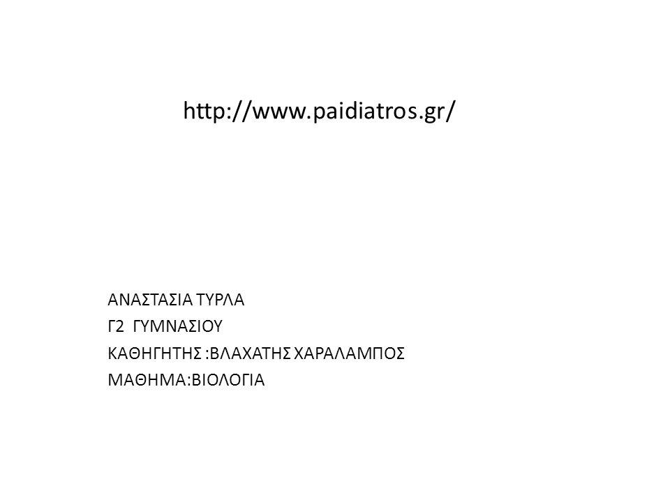 http://www.paidiatros.gr/ ΑΝΑΣΤΑΣΙΑ ΤΥΡΛΑ Γ2 ΓΥΜΝΑΣΙΟΥ