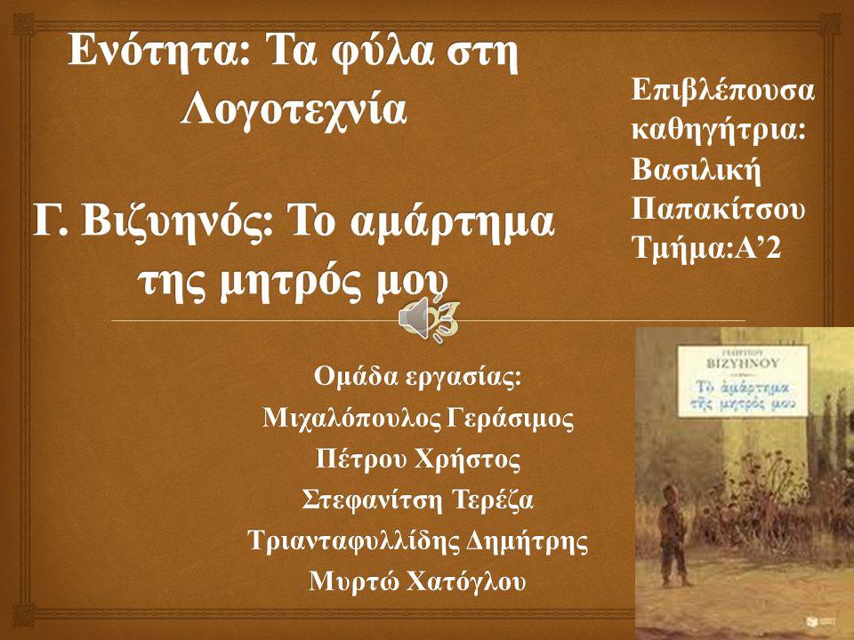 Μιχαλόπουλος Γεράσιμος Τριανταφυλλίδης Δημήτρης