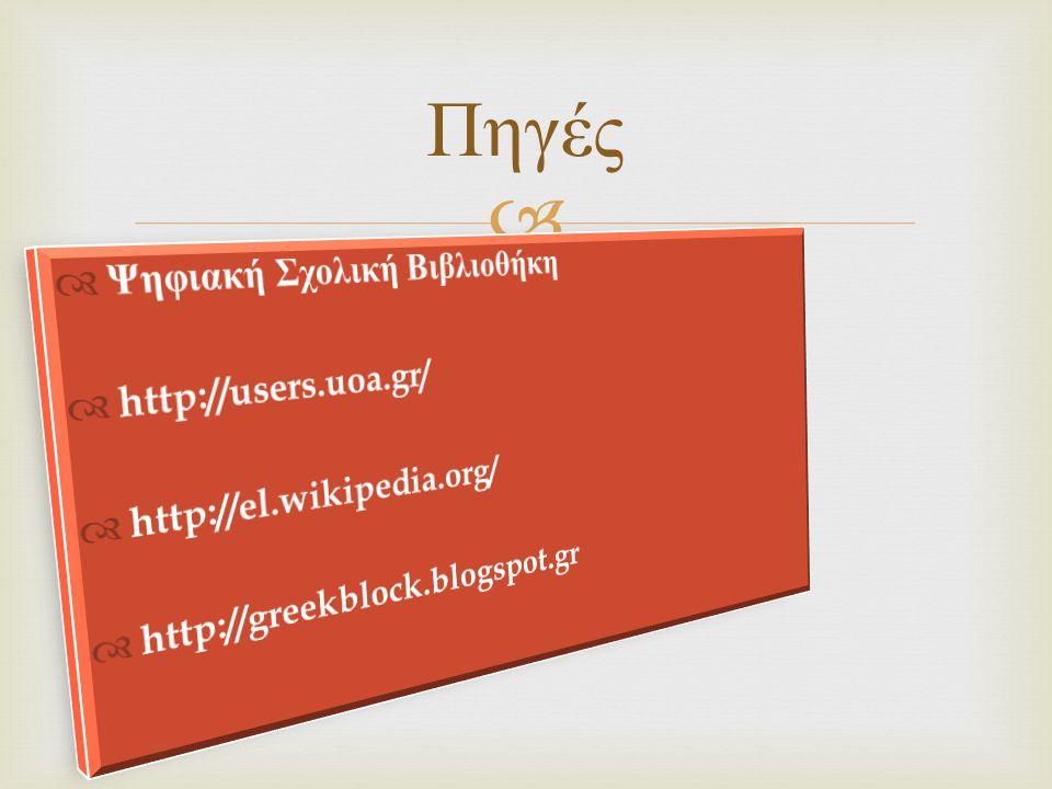 Πηγές Ψηφιακή Σχολική Βιβλιοθήκη http://users.uoa.gr/