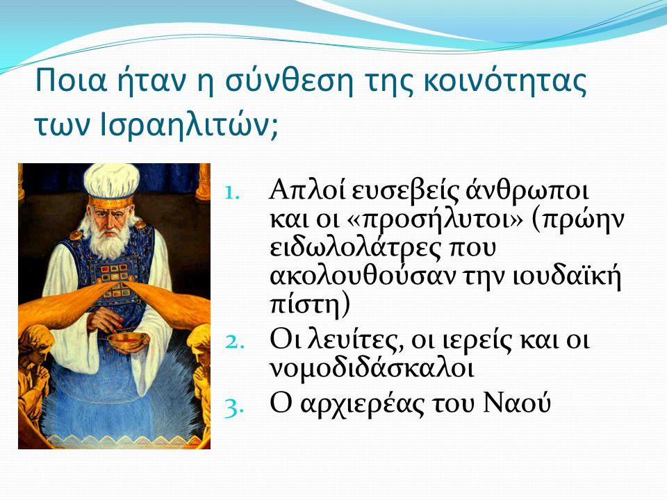 Ποια ήταν η σύνθεση της κοινότητας των Ισραηλιτών;