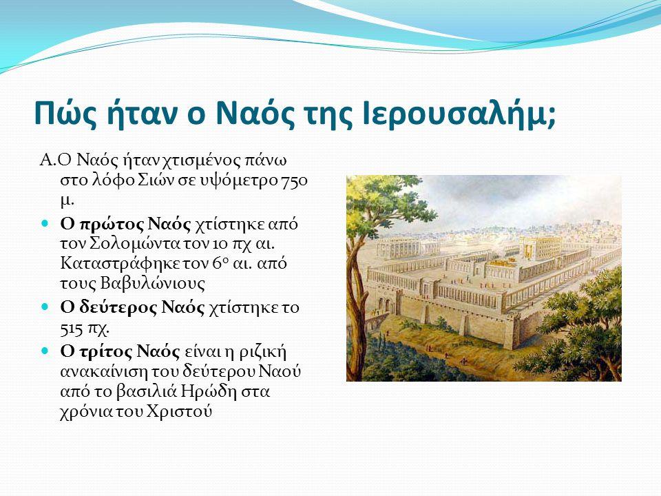 Πώς ήταν ο Ναός της Ιερουσαλήμ;