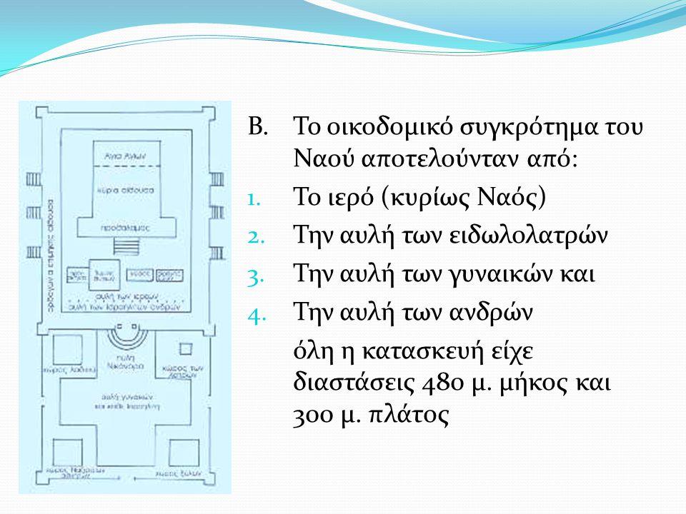 Β. Το οικοδομικό συγκρότημα του Ναού αποτελούνταν από:
