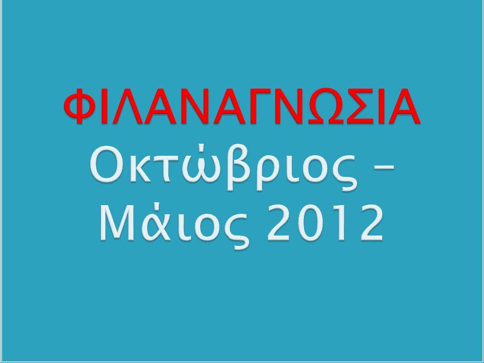 ΦΙΛΑΝΑΓΝΩΣΙΑ Οκτώβριος – Μάιος 2012
