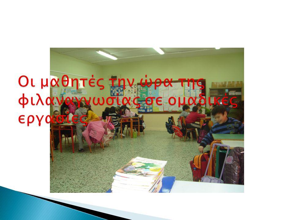 Οι μαθητές την ώρα της φιλαναγνωσίας σε ομαδικές εργασίες