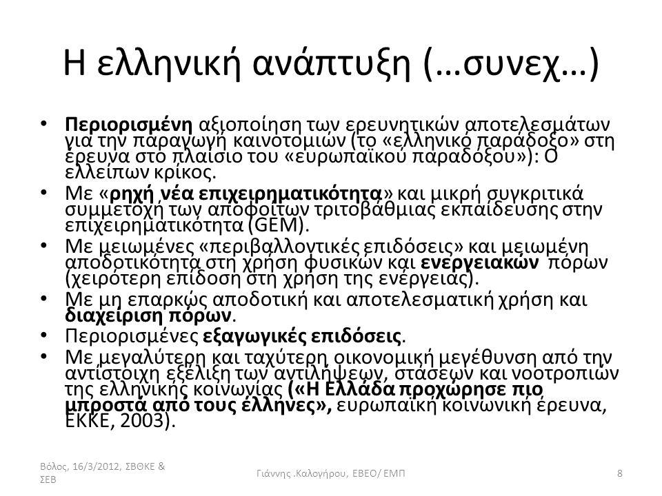 Η ελληνική ανάπτυξη (…συνεχ…)