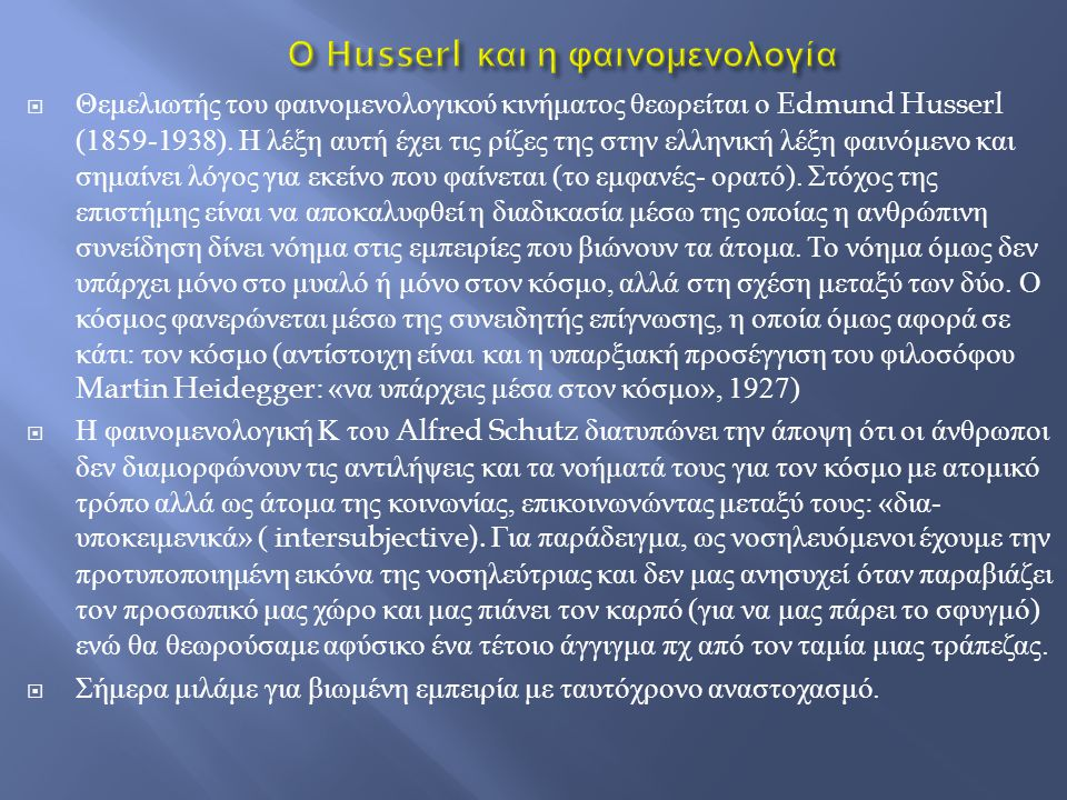 Ο Husserl και η φαινομενολογία