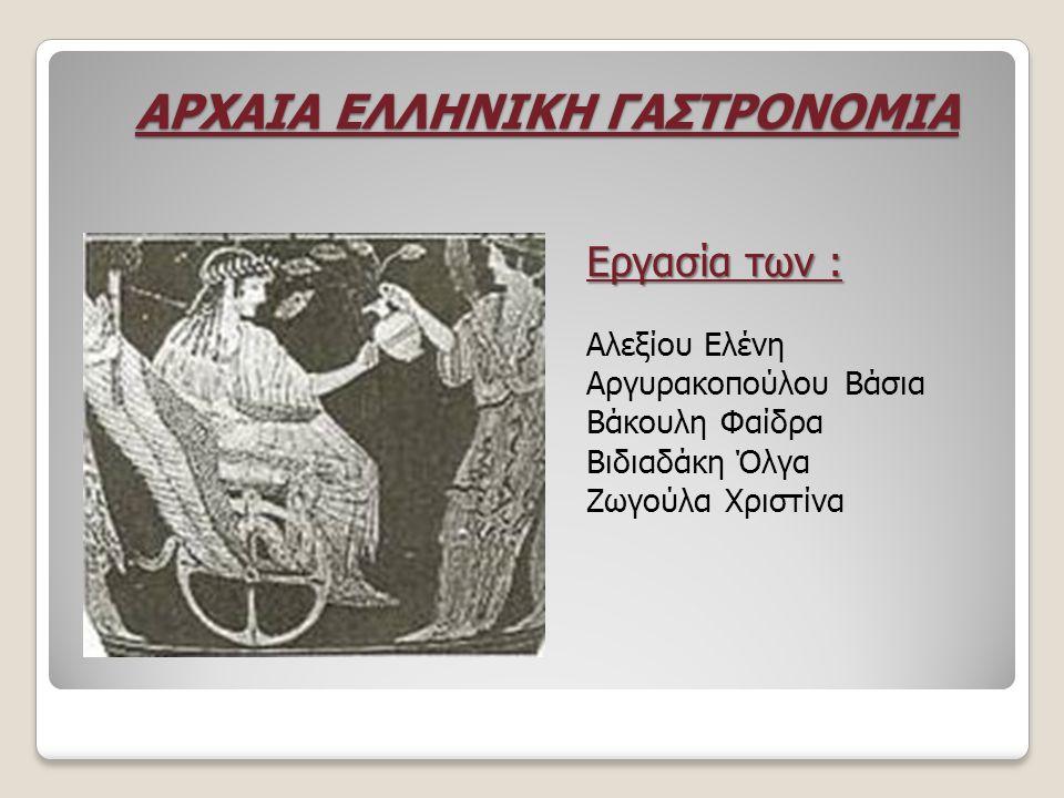 ΑΡΧΑΙΑ ΕΛΛΗΝΙΚΗ ΓΑΣΤΡΟΝΟΜΙΑ