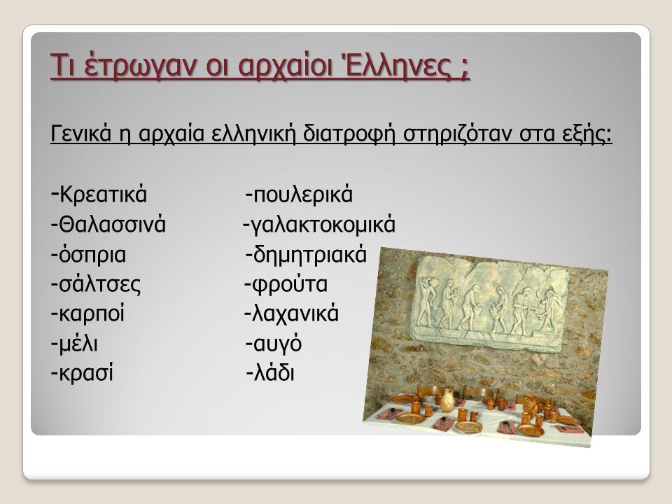 Τι έτρωγαν οι αρχαίοι Έλληνες ;