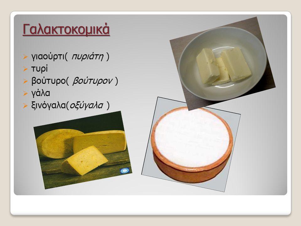 Γαλακτοκομικά γιαούρτι( πυριάτη ) τυρί βούτυρο( βούτυρον ) γάλα