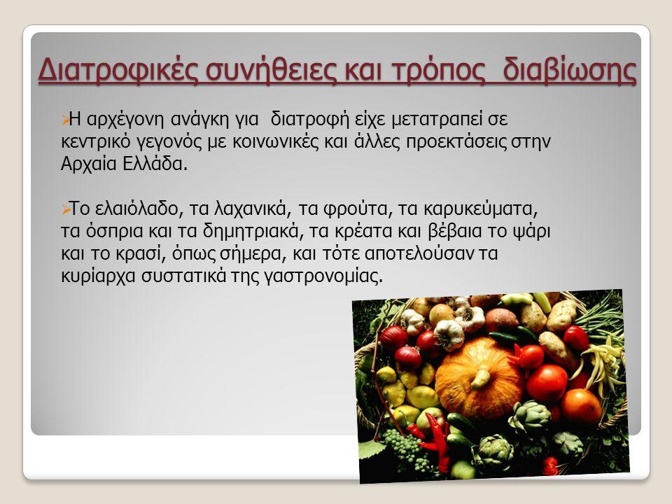 Διατροφικές συνήθειες και τρόπος διαβίωσης