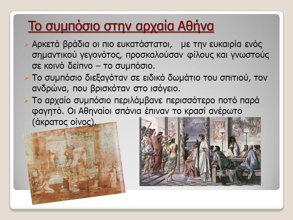 To συμπόσιο στην αρχαία Αθήνα
