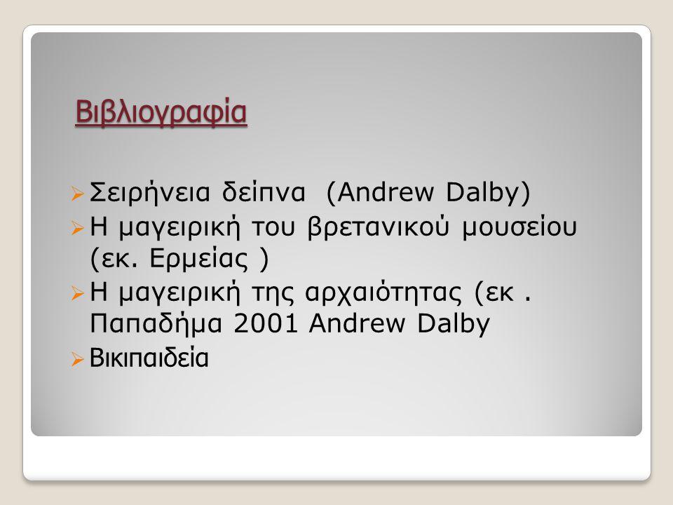 Βιβλιογραφία Σειρήνεια δείπνα (Andrew Dalby)