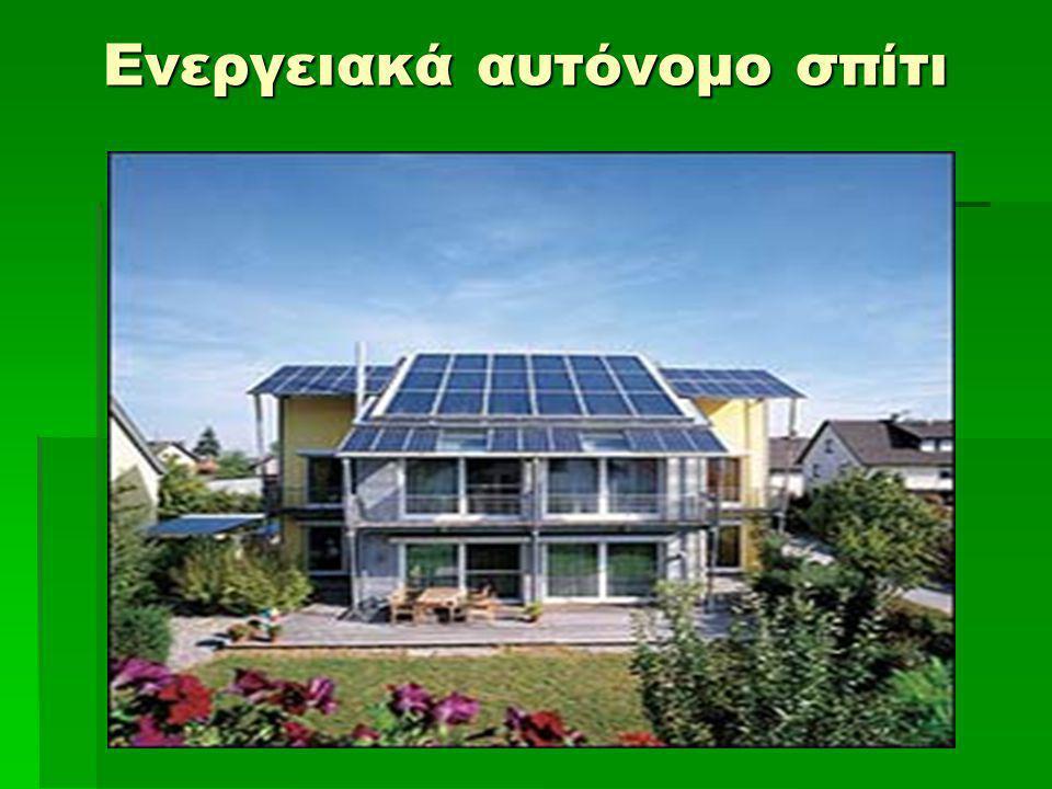 Ενεργειακά αυτόνομο σπίτι