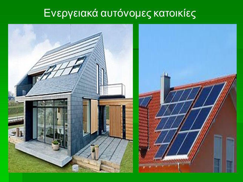 Ενεργειακά αυτόνομες κατοικίες