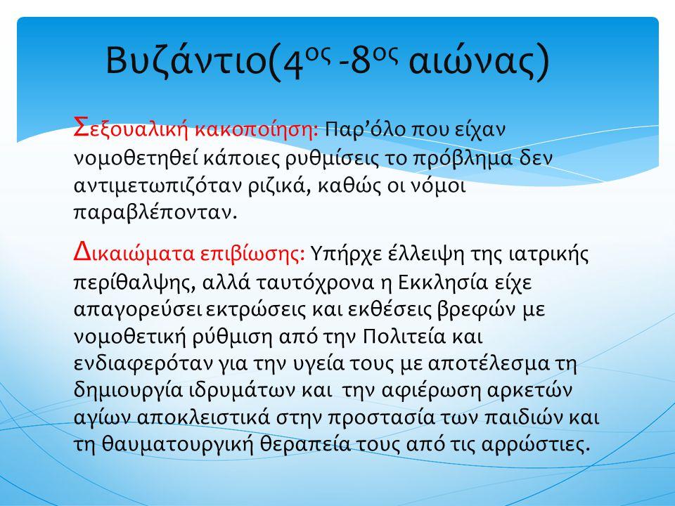 Βυζάντιο(4ος -8ος αιώνας)